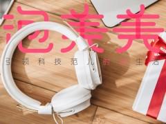 福来Day | 听见好声音!瑞典sudio耳机试用招募!