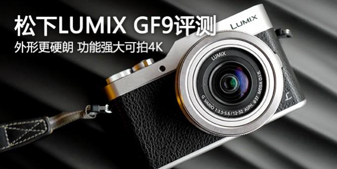 初级入门也能拍4K 松下LUMIX GF9评测