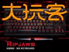 尝鲜试用 | 高规格芝奇KM560电竞机械键盘试用报名!