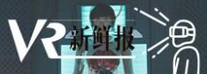 我跟寡姐有个约会 《攻壳机动队》VR版