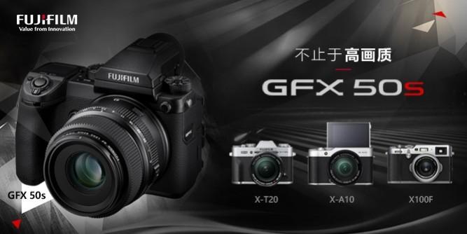 不止于高画质 富士GFX 50s专题