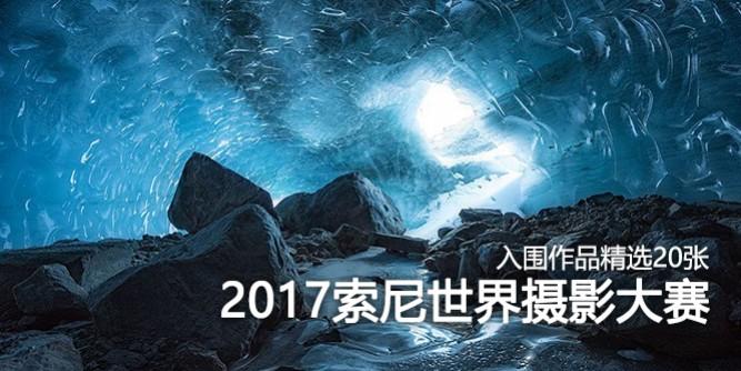 2017索尼世界摄影奖入围作品精选20张