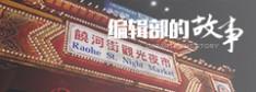 编辑部的故事 亲身感受台湾的水深火热