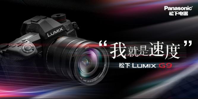 """""""我就是速度"""" 松下Lumix G9"""