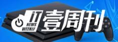 国行PS4 Pro发售/国产14nm芯片量产