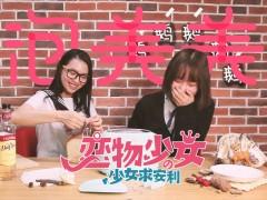 恋物少女 | 中二少女组种草之 如何把面包机玩儿坏篇!