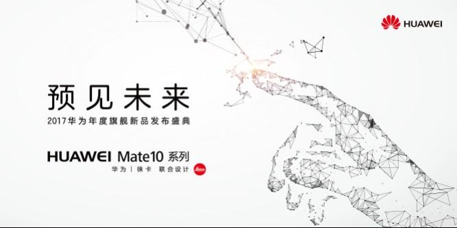 华为 Mate 10 发布会直播