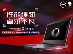 玩客丨追梦电竞 戴尔Alienware 15 R3达人秀