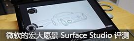 微软的宏大愿景 Surface Studio一体机评测