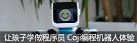 让孩子学做程序员 Coji编程机器人体验