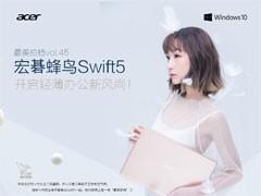 最美拍档丨宏碁蜂鸟Swift5 开启轻薄办公新风尚