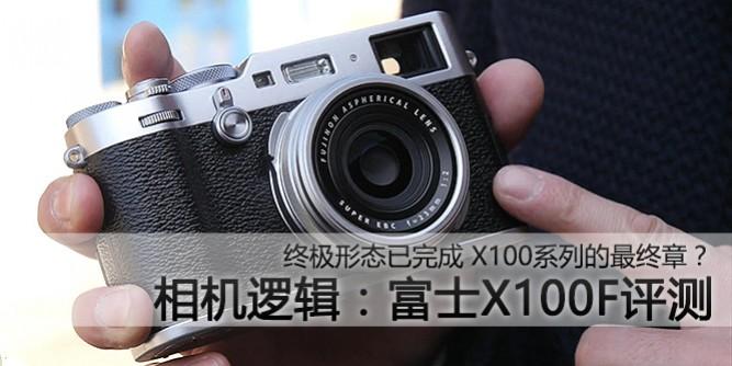 X100系列终极形态?富士X100F视频评测