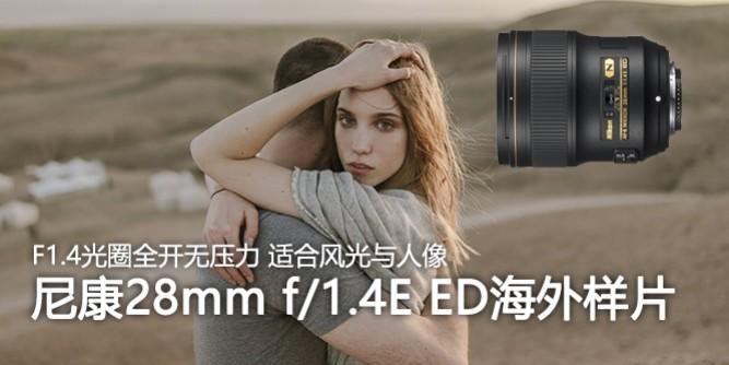 F1.4光圈全开无压力 尼康28mm f/1.4E ED实拍样片