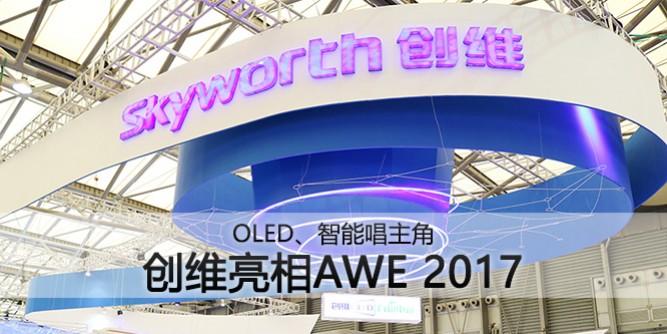 OLED、智能唱主角 创维亮相AWE 2017