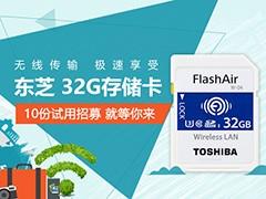福利丨东芝FlashAir 32G 无线存储卡试用招募