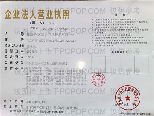 北京普罗派克信息技术有限公司高清图片