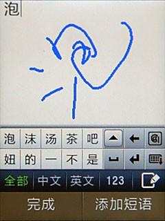 式,包括手写、拼音、笔画、字母、数字输入,提供9键虚拟键盘,没