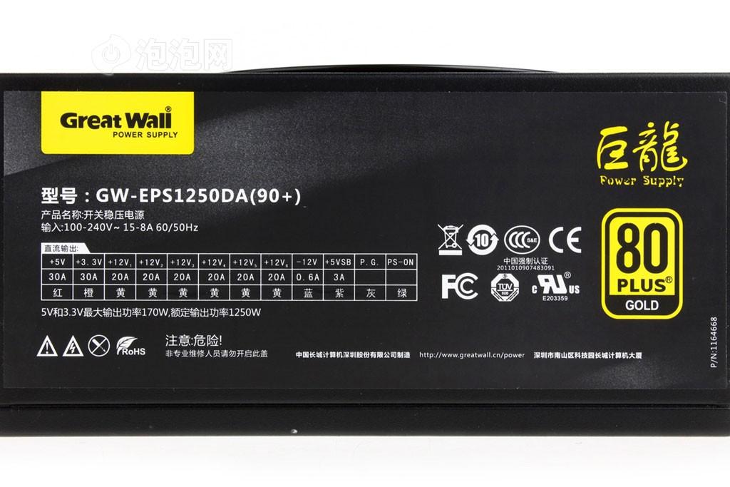 长城金牌巨龙1250(GW-EPS1250DA(90+))电源