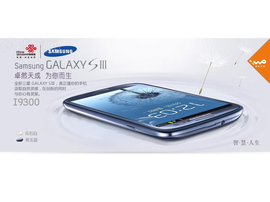 三星i9300报价白色图片; 三星galaxy s3 i9300 16g联通3g手机(青玉蓝)