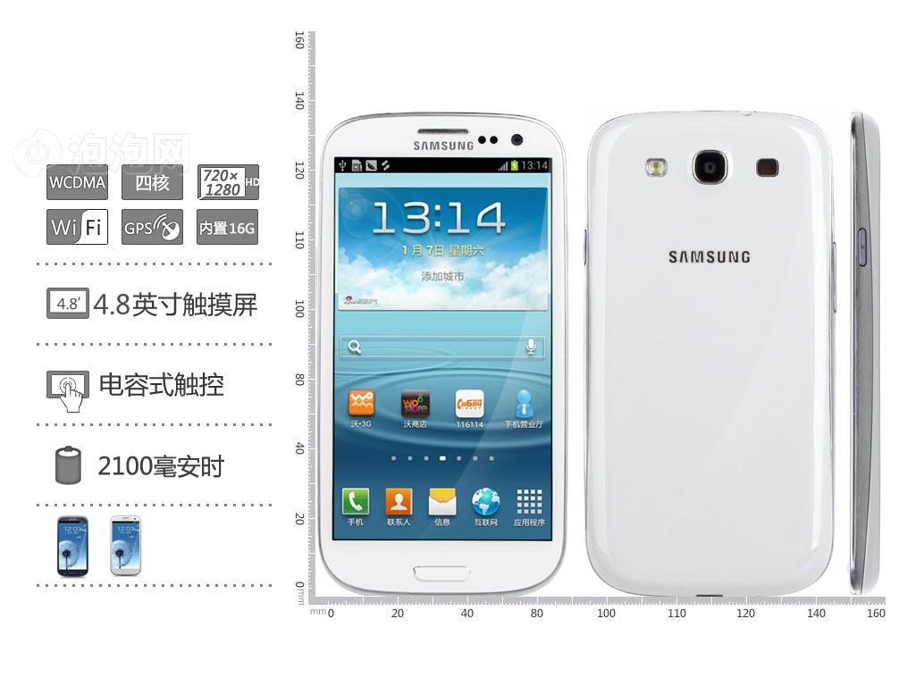 三星galaxy s3 i9300 16g联通3g手机(青玉蓝)wcdma/gsm欧版外观图片1