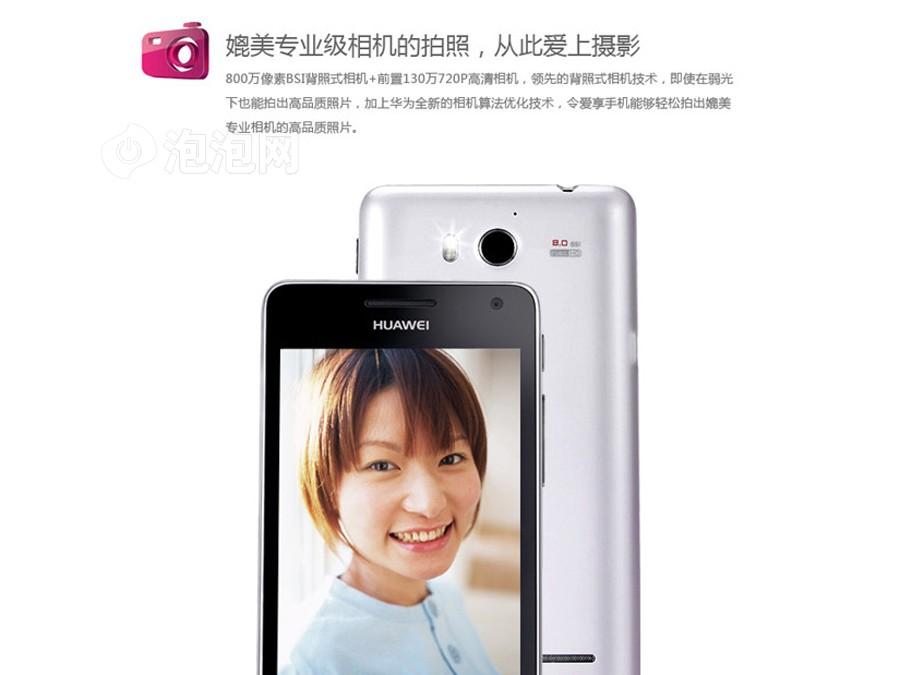 查看华为g525 联通3g手机(白色)wcdma/gsm双卡双待单通非合约机大图