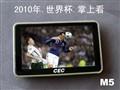 中国电子M5(4G)图片