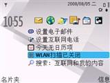 诺基亚E71界面图片1