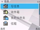 诺基亚E71界面图片3