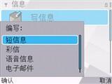 诺基亚E71界面图片4
