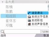 诺基亚E71界面图片6