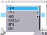 诺基亚E71界面图片7