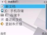 诺基亚E71界面图片10