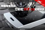 七彩虹Pocket HIFI C3(8G)真机外观图片1
