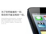 苹果iPhone5 16G联通3G手机iPhoen5图片
