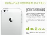 苹果iPhone5 16G联通3G手机白色图片4