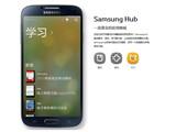 三星Galaxy S4官方图片1