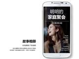 三星Galaxy S4官方图片3