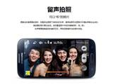 三星Galaxy S4官方图片8