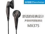 森海塞尔Sennheiser MX375 平头塞(经典黑)图片1