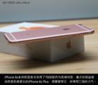 苹果iPhone 6s场景图片5