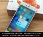 苹果iPhone 6s场景图片8