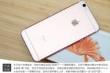 苹果iPhone6s 16GB场景图片2