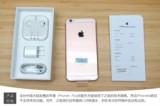 苹果iPhone6s 16GB场景图片6
