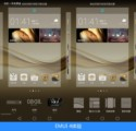 华为Mate8 64GB界面图片1