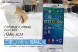 三星Galaxy S6现场图片10