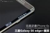 三星Galaxy S6场景图片3