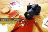 尼康D7200 APS-C画幅单反相机图片1