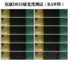 尼康D810 全画幅单反相机评测图片2