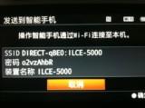 索尼ILCE-5000L/α5000 微单单镜套机界面图片1