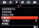 索尼ILCE-5000L/α5000 微单单镜套机界面图片7